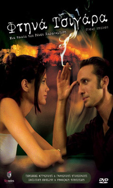 Φτηνά Τσιγάρα (2000)