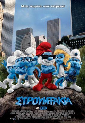 Στρουμφάκια / The Smurfs 2011 Δείτε online