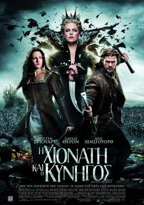 Η Χιονάτη και ο Κυνηγός /  Snow White and the Huntsman (2012)