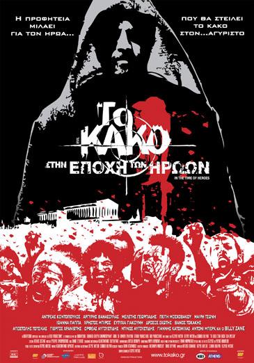 Το Κακό Στην Εποχή Των Ηρώων (2009)