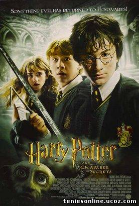 Harry Potter and the Chamber of Secrets  / Ο Χάρι Πότερ και η Κάμαρα με τα Μυστικά (2002)