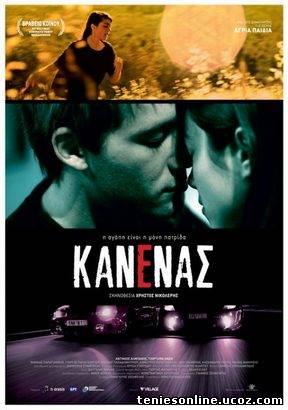 Κανένας / Nobody (2011)