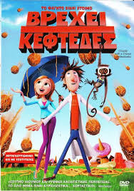 Cloudy With A Chance Of Meatballs / Βρέχει Κεφτέδες  (2009)