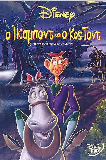 The Adventures of Ichabod and Mr. Toad / Ο Ίκαμποντ Και Ο Κος Τοντ (1949)