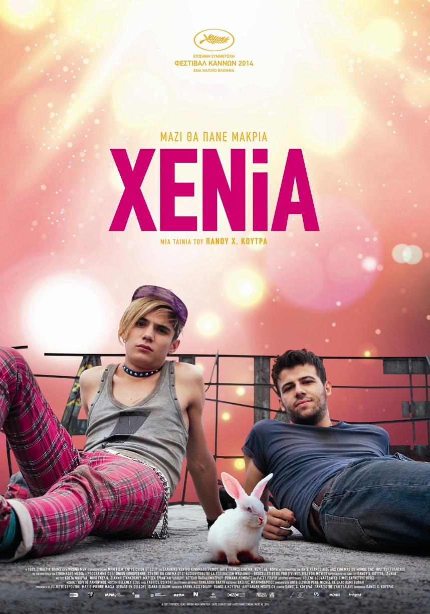 Xenia / Ξενία (2014)