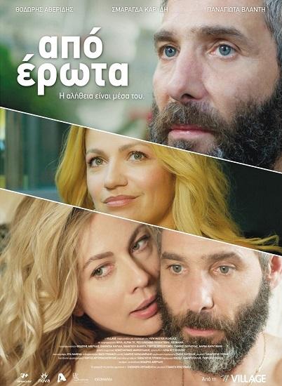 ΑΠΟ ΕΡΩΤΑ (2014)