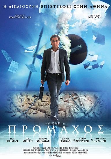 Promakhos / Πρόμαχος (2014)
