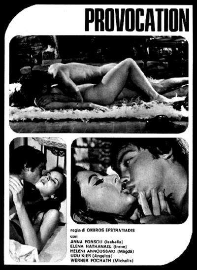 Πρόκληση (1971)
