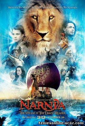 The Chronicles of Narnia: The Voyage of the Dawn Treader / Το Χρονικό της Νάρνια: Ο Ταξιδιώτης της Αυγής (2010)