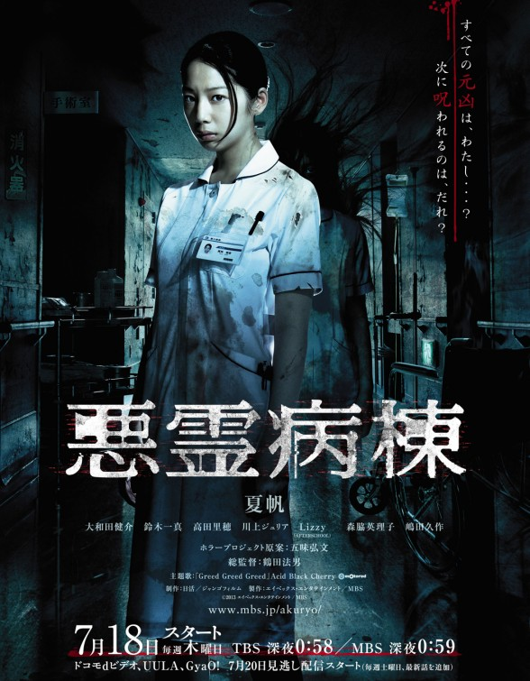 Akuryo Byoto / Demon Ward (2013) TV Mini-Series