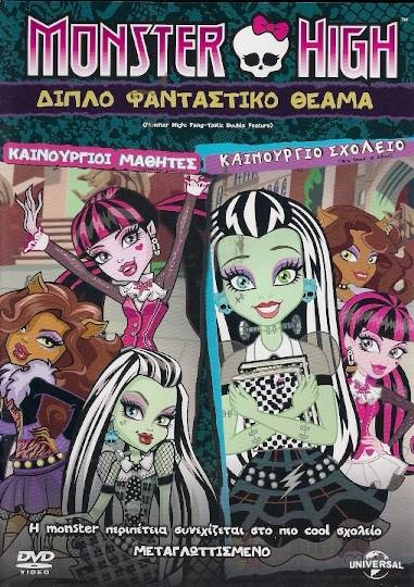 Monster High: Fang-Tastic Double Feature (2015)