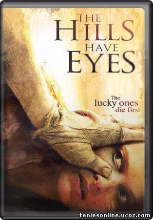 The Hills Have Eyes - Αίμα στους Λόφους (2006)