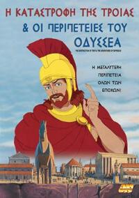 Η καταστροφή της Τροίας και οι περιπέτειες του Οδυσσέα (1998)