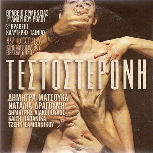 Αποτέλεσμα εικόνας για τεστοστερόνη ταινια