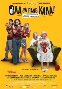 Ολα θα πάνε καλά (2009)