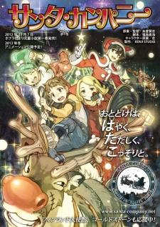 Santa Company (2014)