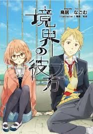 Beyond the Boundary / Kyoukai no Kanata (2013-)