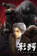 Kagewani (2015) TV Series