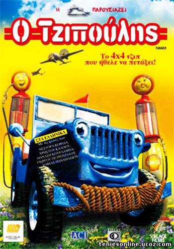 Tugger: The Jeep 4X4 Who Wanted To Fly - Ο Τζιπούλης (2005)