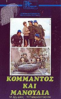 Κομάντος και Μανούλια (1982)