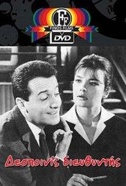 Δεσποινίς Διευθυντής (1964)