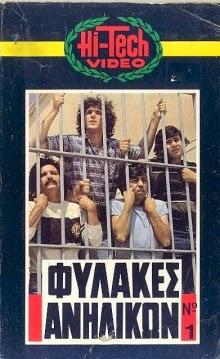 Φυλακές Ανηλίκων (1982)