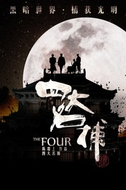 The Four collection (2012-2014)