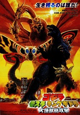 Godzilla: Giant Monsters All-Out Attack (2001)