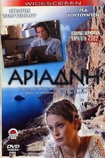 Αριάδνη (2002)