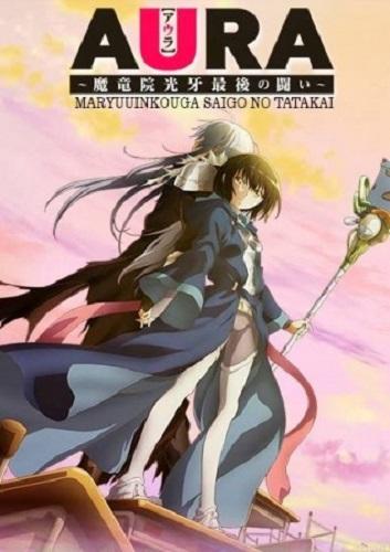 Aura: Koga Maryuin's Last War (2013)