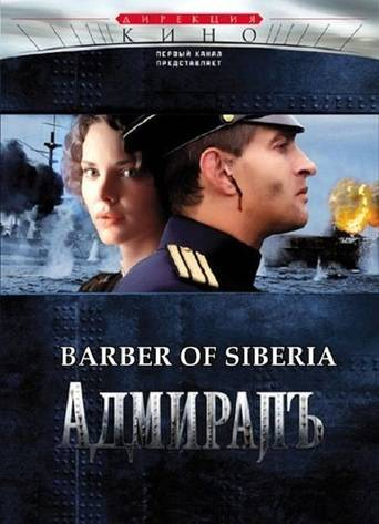 The Barber Of Siberia / Sibirskiy tsiryulnik (1998)