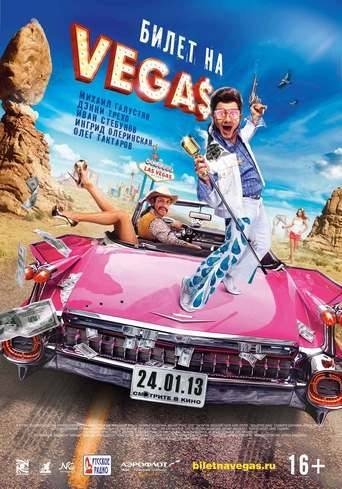 Bilet na Vegas / Ticket To Vegas (2013)