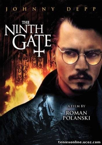 The Ninth Gate - Η Ένατη Πύλη (1999)
