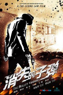 The Bullet Vanishes / Xiao shi de zi dan (2012)