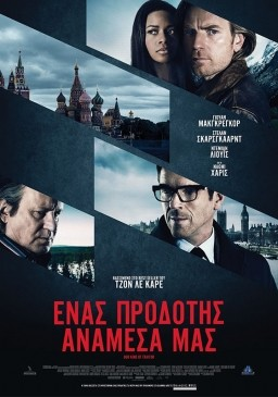 Our Kind of Traitor / Ένας Προδότης Ανάμεσά μας (2016)