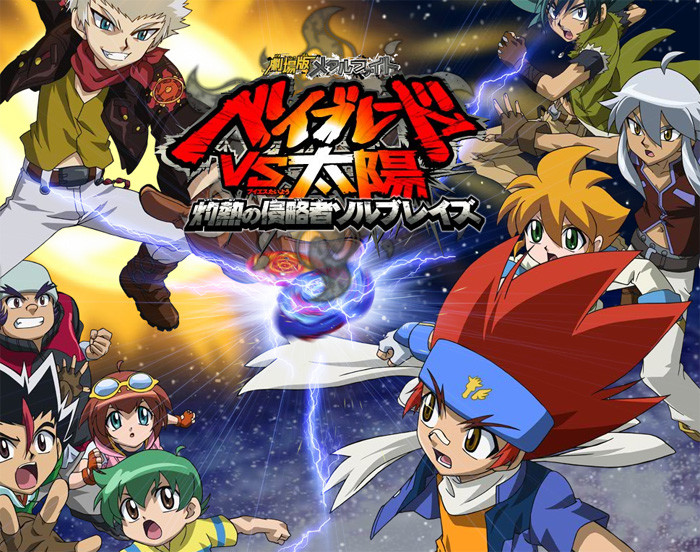 Metal Fight Beyblade: Baku - The Movie (2010)