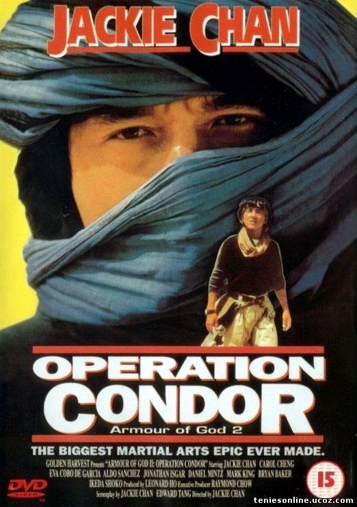 Jackie Chan: Operation Condor - Τσάκι Τσαν: Επιχείρηση Κόνδωρ (1991)
