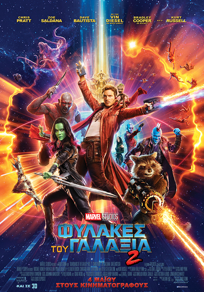 Guardians of the Galaxy Vol. 2 / Φύλακες του Γαλαξία vol. 2 (2017)