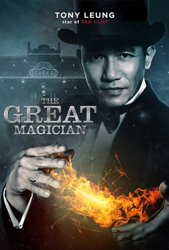 The Great Magician / Daai mo seut si (2011)