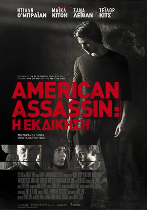American Assassin / American Assassin: Η εκδίκηση (2017)
