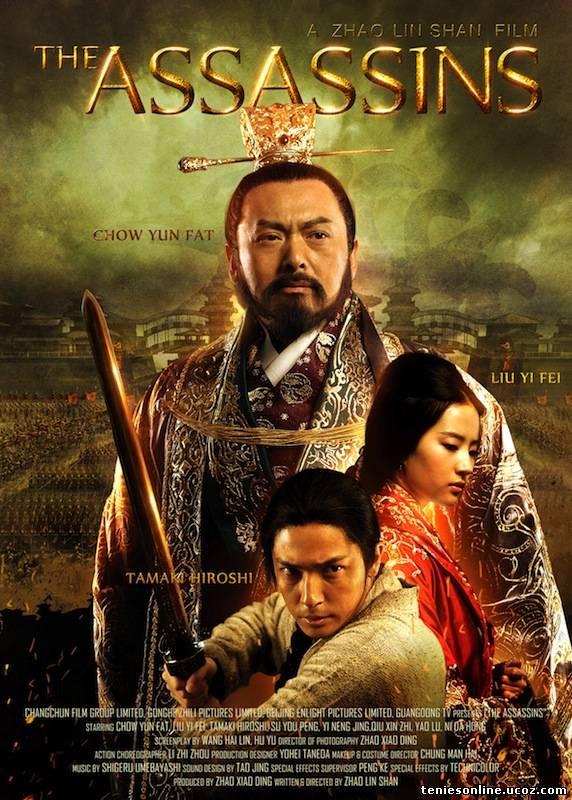 The Assassins / Tong que tai (2012)