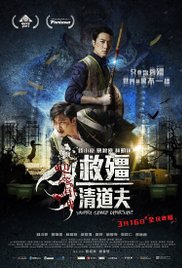 Gao geung jing dou fu / Vampire Cleanup Department (2017)