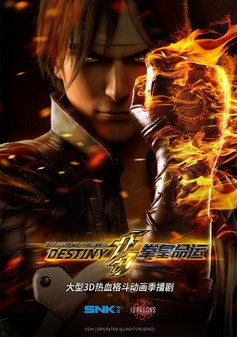 The King of Fighters: Destiny (2017-) TV Series