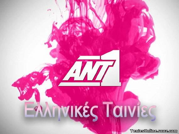 Ant1 - Ελληνικές Ταινίες