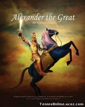 Alexander the Great 3D / Ο Μέγας Αλέξανδρος 3D (2006)