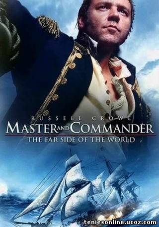 Master And Commander: The Far Side Of The World - Στα Πέρατα του Κόσμου (2003)
