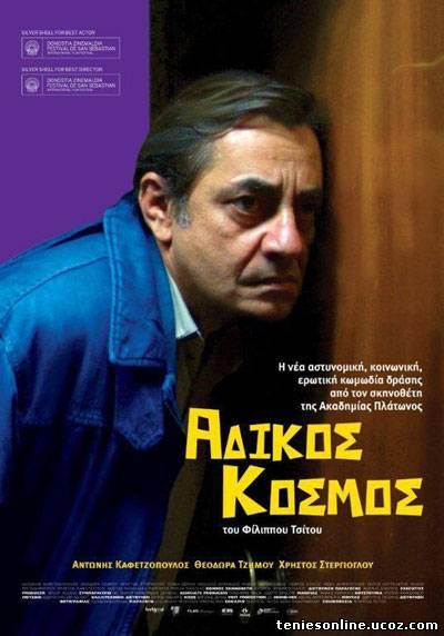 ΑΔΙΚΟΣ ΚΟΣΜΟΣ (2012)