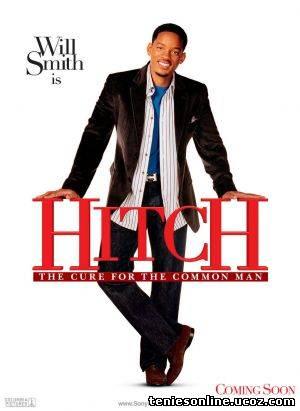 Hitch - Ο Μετρ του Ζευγαρώματος (2005)