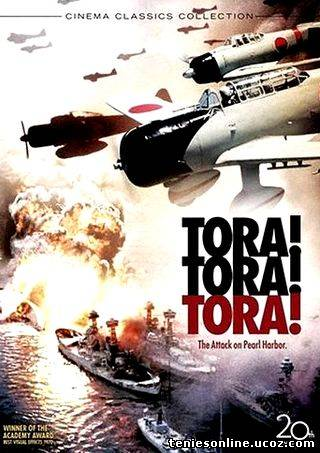 Tora! Tora! Tora!: The Attack on Pearl Harbor / Η Εποποιία του Περλ Χάρμπορ (1970)