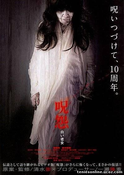 The Grudge:Old Lady in White -Ju-on:Shiroi Rojo (2009)